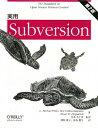 実用Subversion