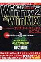 合法的Winny 2 & WinMXコンプリートマニュアル(2004)