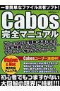 Cabos���S�}�j���A��