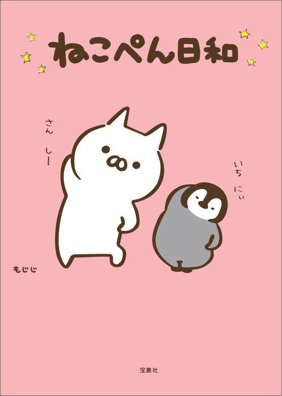 ねこぺん日和 [ もじじ ]...:book:18086063