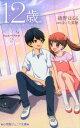 12歳。アニメノベライズ〜ちっちゃなムネのトキメキ〜2 [ 綾野はるる ]