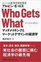 Who Gets What(フー ゲッツ ホワット) マッチメイキングとマーケットデザインの経済学 (日経ビジネス人文庫) アルビン E ロス