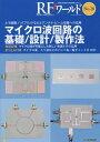 RFワールド(no.28) 無線と高周波の技術解説マガジン マイクロ波回路の基礎/設計/製作法 [