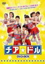 チア☆ドル DVD-BOX [ 朝倉ふゆな ]