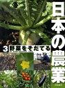 日本の農業(3)