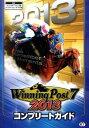 ウイニングポスト7 2013コンプリートガイド
