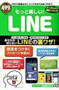 もっと楽しい!LINE