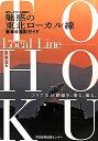 魅惑の東北ローカル線乗車&撮影ガイド(南東北編) 地元レールファンが徹底紹介