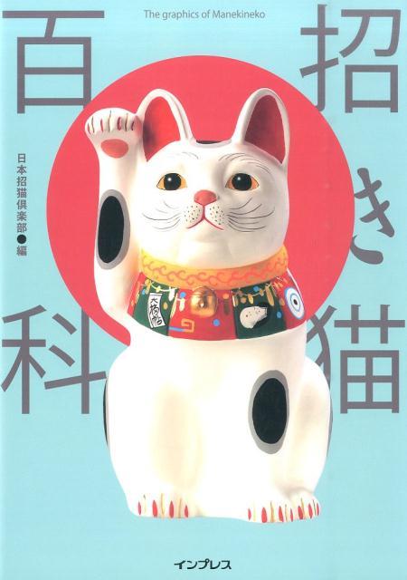 招き猫百科 開運招福 [ 荒川千尋 ]