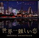 日本テレビ系 水曜ドラマ「世界一難しい恋」オリジナル・サウンドトラック [ ワンミュージック ]