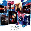 オトノエ (CD+スマプラ) 【CD ONLY盤】 [ 和楽器バンド ]
