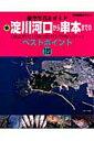 【送料無料】新淀川河口から串本までの「波止釣り」「投げ釣り」「SWルア-」