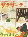 サラサーテ(vol.15)