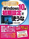 Windows10は初期設定で使うな [ 日経PC21 ]