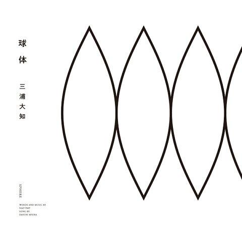 球体 (CD+DVD+スマプラ) [ 三浦大知 ]