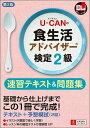 U-CANの食生活アドバイザーR検定2級速習テキスト&問題集 第2版 予想模試(2回) [ ユーキャン食生活アドバイザーR検定試験研究会 ]