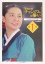 『宮廷女官チャングムの誓い』シナリオ・ブック(第1巻)