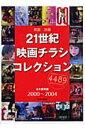 21世紀映画チラシコレクション(2000〜2004)