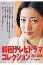 韓国テレビドラマコレクション(1997ー2006)