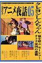 BSアニメ夜話(vol.05) クレヨンしんちゃん嵐を呼ぶモーレツ!大人帝国の逆襲 (キネ旬ムック)