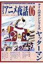 BSアニメ夜話(vol.06) タイムボカンシリーズヤッターマン (キネ旬ムック)