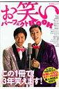 お笑いパ〜フェクトbook (キネ旬ムック)