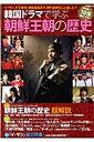 韓国ドラマで学ぶ朝鮮王朝の歴史