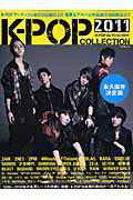 K-POP COLLECTION(2011)