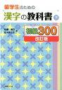 留学生のための漢字の教科書初級300改訂版 [ 佐藤尚子 ]