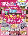 100均ファンmagazine!(Vol.3) 話題のアイテム辛口採点からブランド超えの逸品まで全部