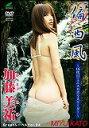 DVD>加藤美祐:偏西風〜16代目ミニスカポリスリーダー〜 [Greenレーベル/34] (<DVD>) [ 加藤美祐 ]