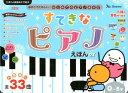 すてきなピアノえほんDX おやこでたのしい!はじめてのピアノ...