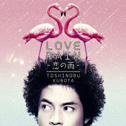 LOVE RAIN 〜恋の雨〜 [ <strong>久保田利伸</strong> ]