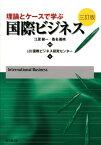 理論とケースで学ぶ国際ビジネス3訂版 [ 江夏健一 ]