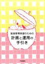 給食管理実習のための計画と運用の手引き第3版 [ 名古屋文理大学短期大学部名古屋文理栄養士 ]