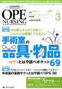 オペナーシング(32巻3号)