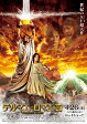 テルマエ・ロマエ2【Blu-ray】 [ 阿部寛 ]