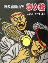 博多祇園山笠きり絵