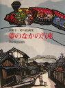 夢のなかの汽車 戸田幸一切り絵画集 [ 戸田幸一 ]
