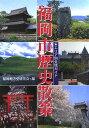 福岡市歴史散策