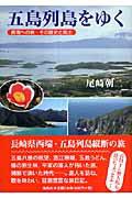 五島列島をゆく 西海への旅・その歴史と風土 著者: 尾崎朝二  出版社: 海鳥社