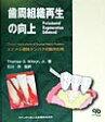 歯周組織再生の向上