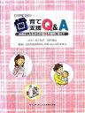 すぐに役立つ歯育て支援Q&A お母さんたちからの194の質問に答えて [ 池田市歯科医師会 ]
