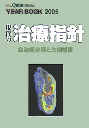 Year book(2005) 現代の治療指針 (別冊ザ・クインテッセンス)