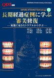 美容牙科技术(第四部分)[Esthetic of dental technology(part 4) [ 池田正人 ]]