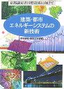 建築・都市エネルギ-システムの新技術 京都議定書目標達成に向けて [ 空気調和・衛生工学会 ]