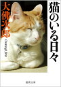 猫のいる日々新装版 (徳間文庫) [ 大佛次郎 ]