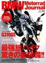 楽天楽天ブックスBMWモトラッドジャーナル(vol.12) 最強旅バイク驚きの新装備!!/G310GS徹底インプレ (エイムック)
