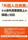 「外国人住民票」その渉外民事実務上の課題と対応 [ 日本司法書士会連合会 ]