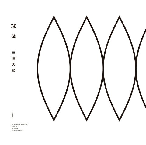 球体 (CD+Blu-ray+スマプラ) [ 三浦大知 ]